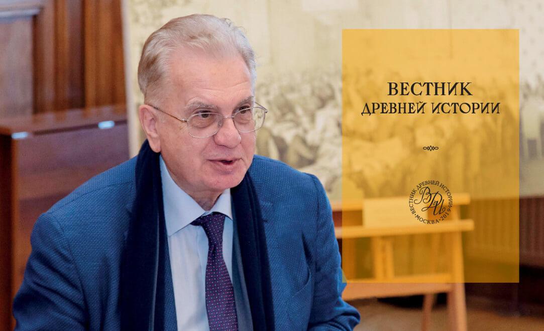 Вышел номер «Вестника древней истории» к юбилею М.Б.Пиотровского